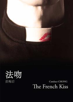 實體出版《法吻》舞台劇本