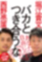 『バカとつき合うな』書影 (1) (Unicode エンコードの競合).jpg