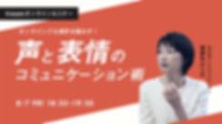 菅家さんバナー仮2.jpg
