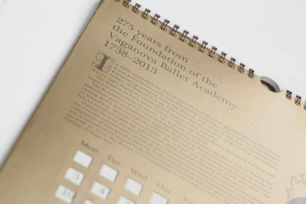 Академия Балета имени Вагановой календарь.jpg