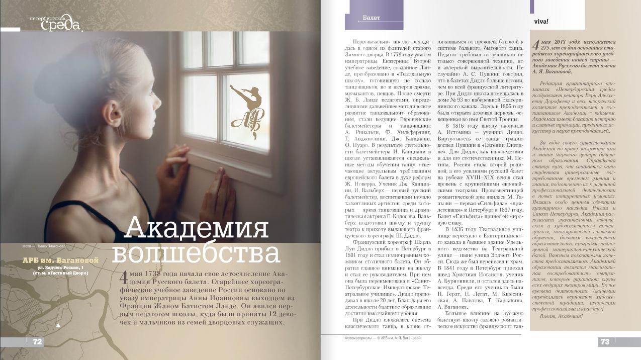 Академия Балета имени Вагановой.jpg