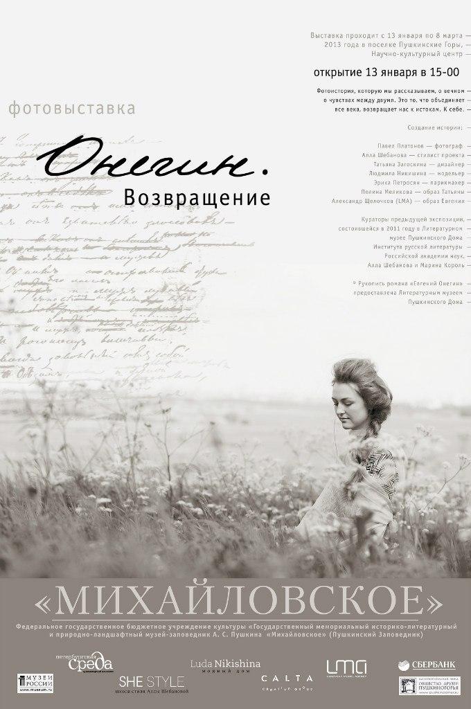 Афиша Евгений Онегин выставка Пушкинские горы.jpg