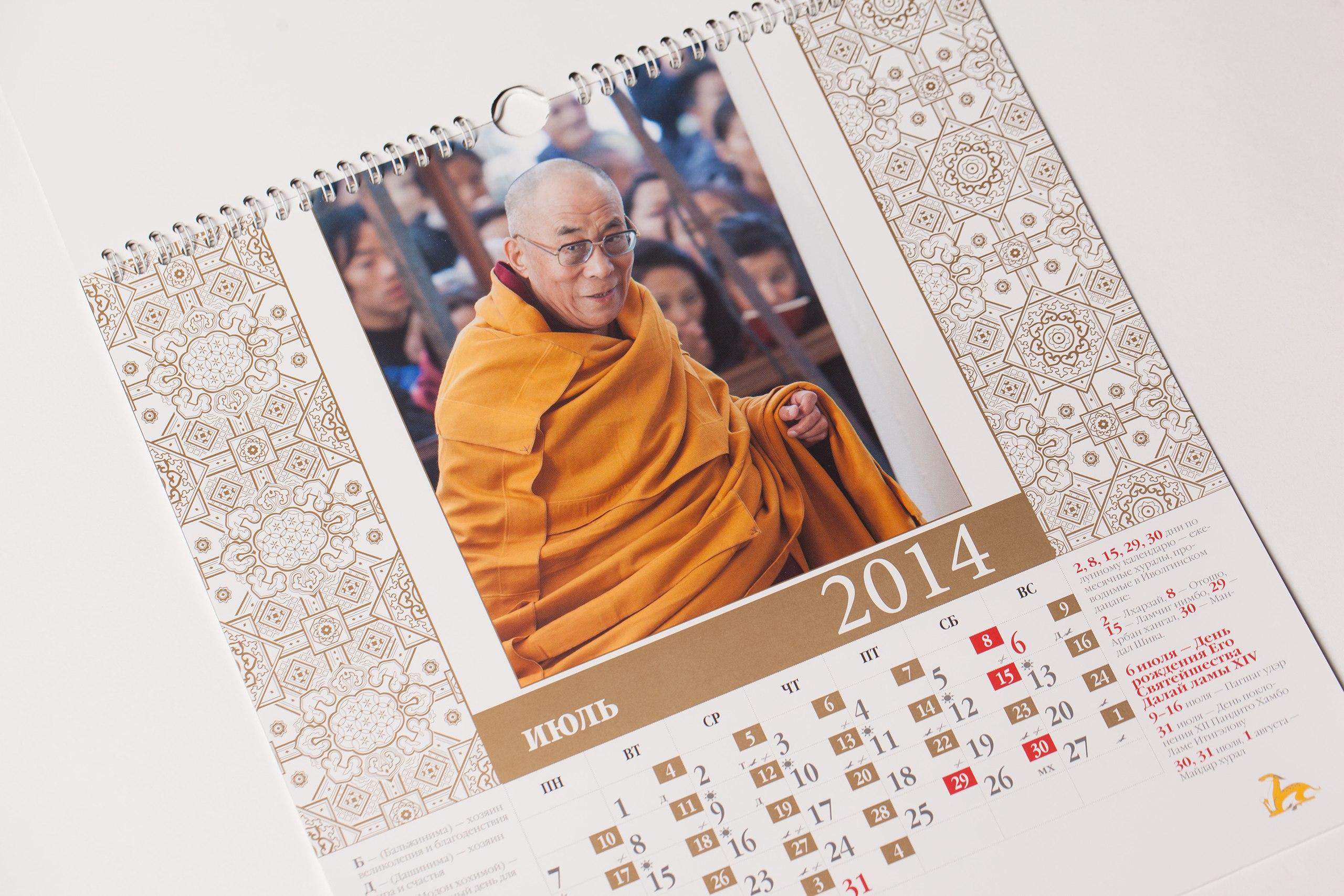 Календарь Дацан 2014 Далай лама.jpg