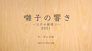 スクリーンショット 2021-05-10 16.29.50.png