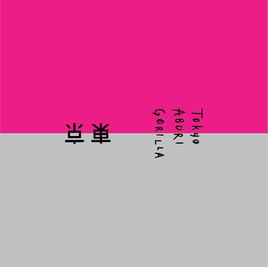 TOKYO ABURI GORILLA  『東京』