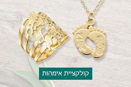 שרשרת זהב לאמא