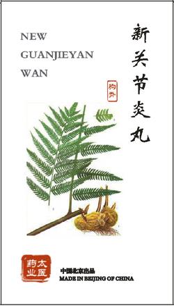 xin guan jie yan wan