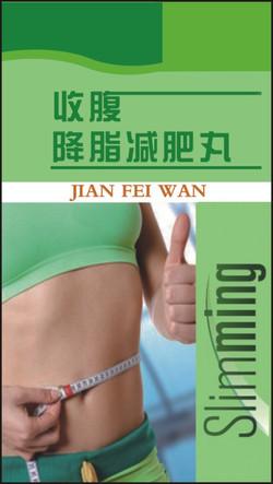 jian fei wan
