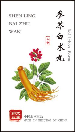 shen ling bai zhu wan