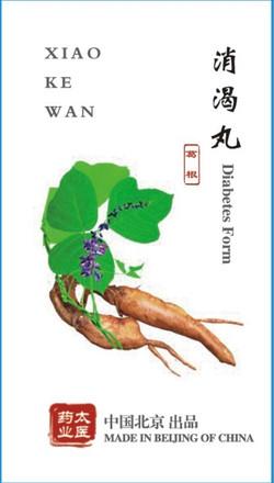 Xiao ke wan