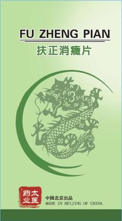 fu zheng xiao zheng tablet