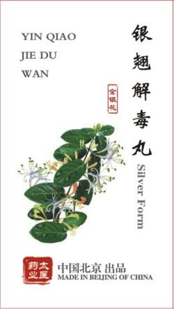 yin qiao jie du wan