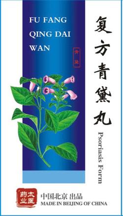 fu fang qing dai wan