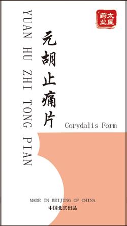 yuan hu zhi tong tablet