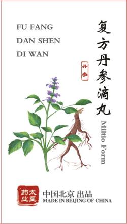 Fu fang dan shen di wan is coming soon