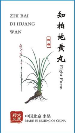 zhi bai di huang wan