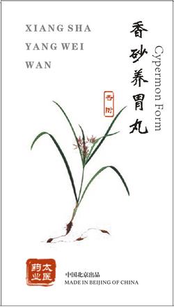 xiang sha yang wei wan