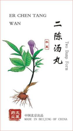 er chen tang wan