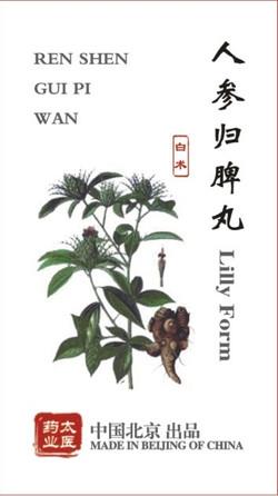ren shen gui pi wan