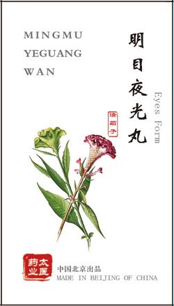ming mu ye guang wan
