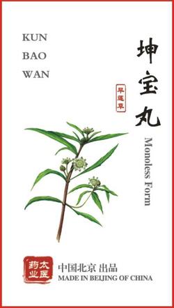kun bao wan