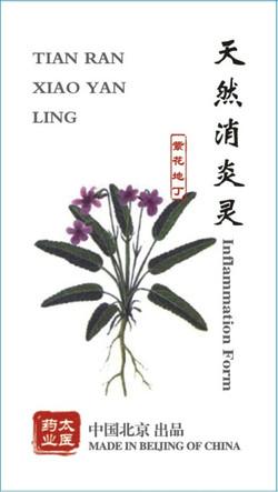 xiao yan ling