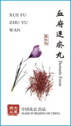 xue fu zhu yu wan