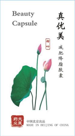zhen you mei capsule