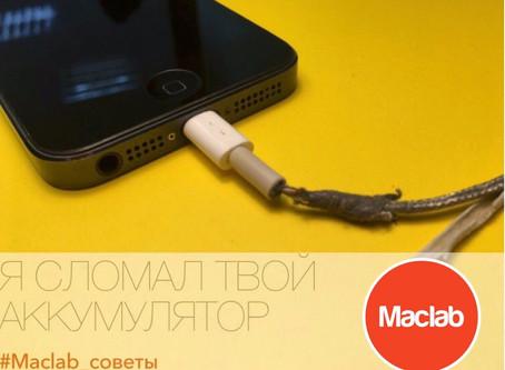 Выбираем зарядное устройство для iPhone. Советы от Maclab