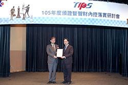 MEAN WELL ha sido galardonado con el Certificado del Taiwan Intellectual Property Management System