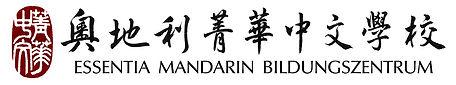 Chinesisch lernen in Wien Essentia Mandarin Bildungszentrum 奧地利菁華中文學校 奥地利菁华中文学校