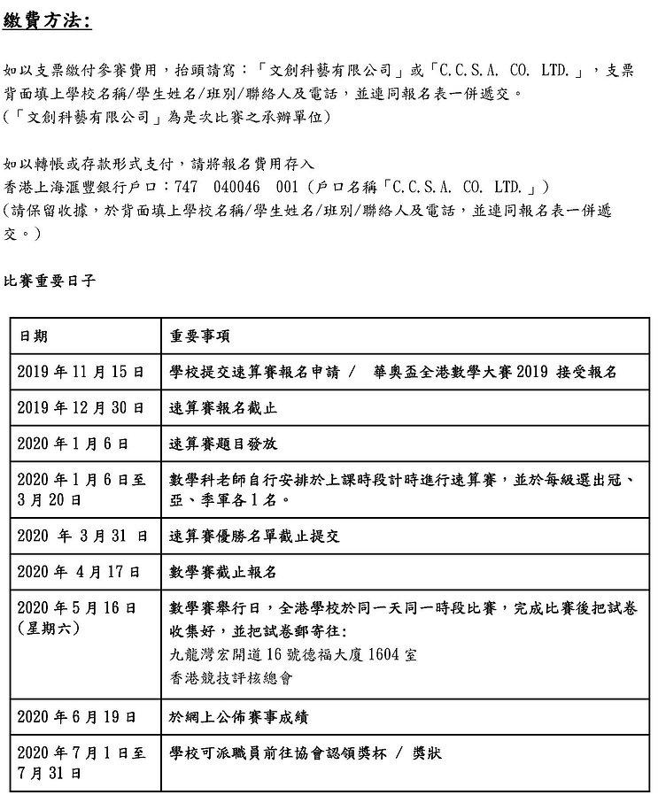 華奧盃全港數學大賽2020章程_頁面_6.jpg