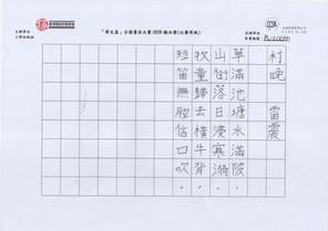 華文盃2020_小初_3_香港教育大學賽馬會小學_PL-200141.jpg