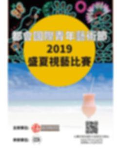 都會國際青年藝術節2019_2.jpg