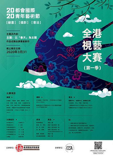 202001-都會國際青年藝術-春季海報定稿0201.jpg