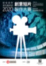 都會國際青年藝術節2020創意短片製作大賽-0219定稿.jpg