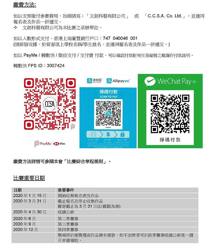 都會國際青年藝術節2020全港視藝大賽(春季)章程及細則_頁面_3.jpg