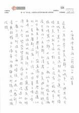 硬筆書法 公開組 金獎 李淑娟
