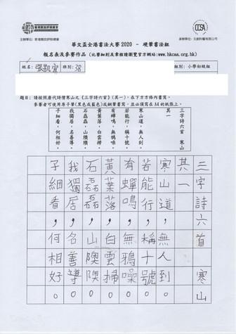 華文盃2020_小初_銀_香港教育大學賽馬會小學_PL-200147.jpg