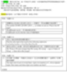 華奧盃全港數學大賽2020章程_頁面_2.jpg