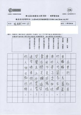 華文盃2020_小高_銅_香港教育大學賽馬會小學_PH-200169.jpg