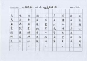 華文盃2020_中初_銀_新會商會中學_SL-200092.jpg