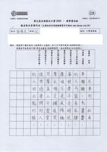 華文盃2020_小高_銀_香港教育大學賽馬會小學_PH-200168.jpg