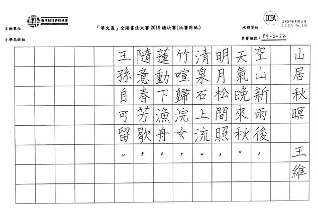 硬筆書法 小學高級組  金獎 黃嘉美