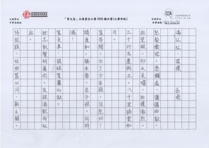 華文盃2020_中高_金_新會商會中學_SH-200095.jpg