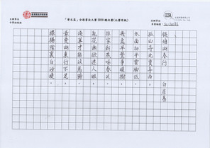 華文盃2020_中初_3_SL-200176.jpg