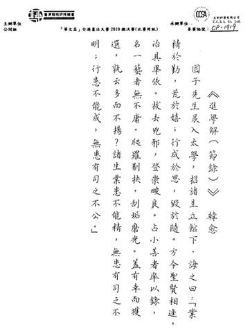 硬筆書法 公開組 冠軍 趙文慧