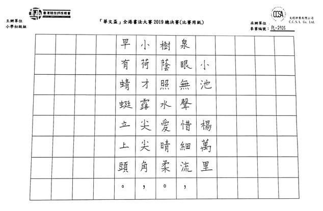硬筆書法 小學初級組 亞軍  高肇澤