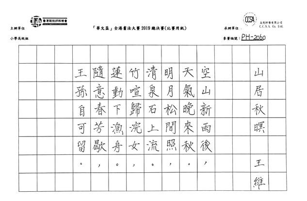 硬筆書法 小學高級組  冠軍  梁倩儀