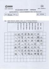 華文盃2020_小高_銀_香港教育大學賽馬會小學_PH-200162.jpg